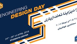 5th Engineering Design Day